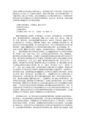 中国藏语研究五十年(论文).doc