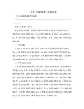 企业代理记账委托合同范本.doc