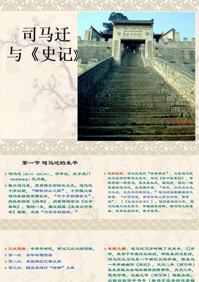 第二编 秦汉文学——《史记》.ppt