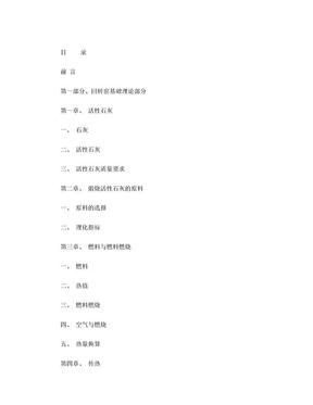 石灰生产工艺.doc