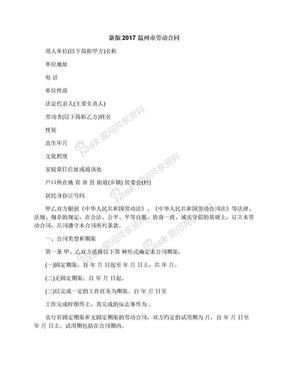 新版2017温州市劳动合同.docx
