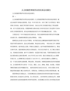 人力资源管理软件应用实训总结报告.doc