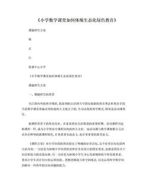 生态课堂课题研究实施方案.doc