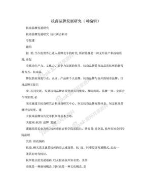 杭商品牌发展研究(可编辑).doc