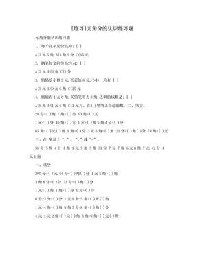 [练习]元角分的认识练习题.doc