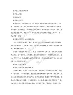 董卓怎么死的_经典阅读.doc