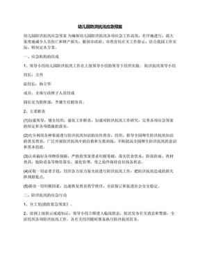 幼儿园防洪抗汛应急预案.docx