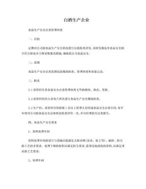 白酒生产企业食品安全自查管理制度.doc