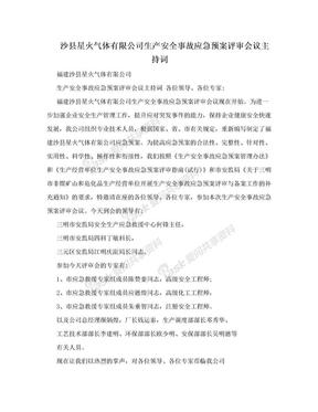 沙县星火气体有限公司生产安全事故应急预案评审会议主持词.doc