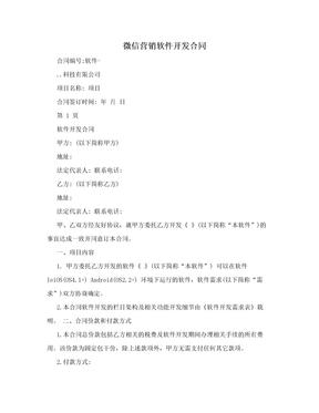 微信营销软件开发合同.doc
