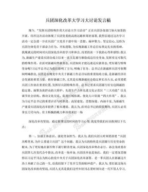 兵团深化改革大学习大讨论发言稿.doc