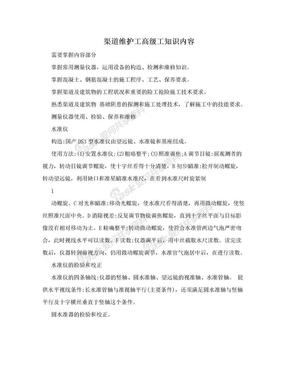 渠道维护工高级工知识内容.doc