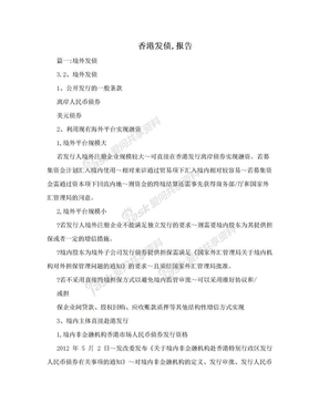 香港发债,报告.doc