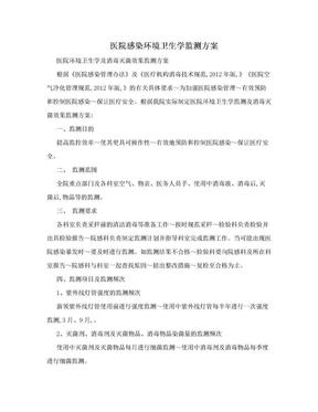 医院感染环境卫生学监测方案.doc