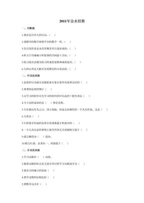 2011年金水招教.doc