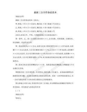 最新三方合作协议范本.doc