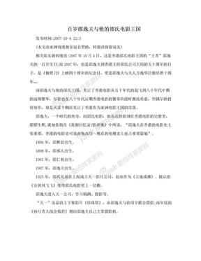 百岁邵逸夫与他的邵氏电影王国.doc