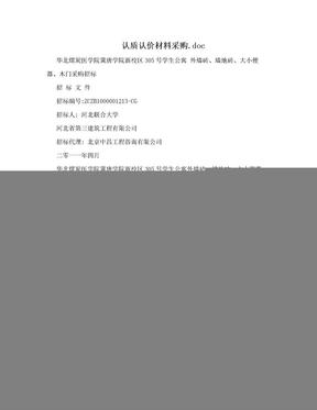 认质认价材料采购.doc.doc
