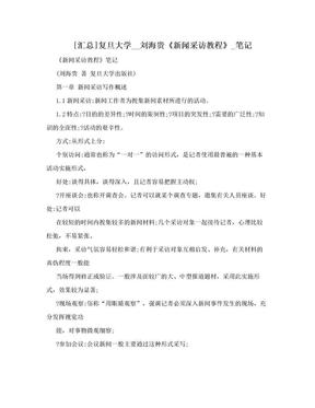 [汇总]复旦大学__刘海贵《新闻采访教程》_笔记.doc