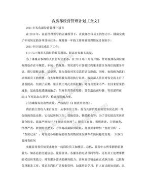 客房部经营管理计划_[全文].doc