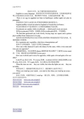 英语天天学:24个爆笑离奇的英语怪词.doc