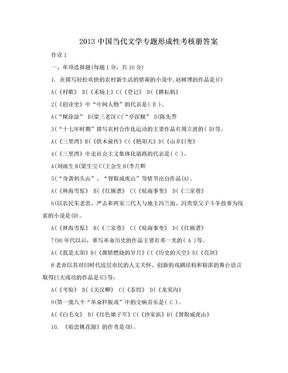 2013中国当代文学专题形成性考核册答案.doc
