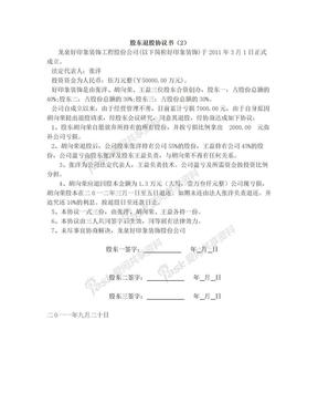 股东退股协议(1).doc