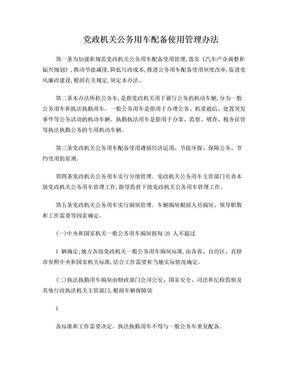 党政机关公务用车管理办法.doc