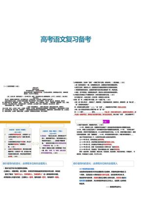 2020届全国卷高三高考语文一轮复习备考.pptx