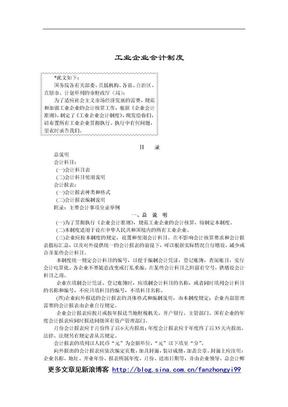工业企业会计制度.doc