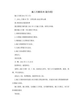 施工月报范本(最全的).doc