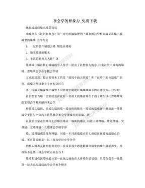 社会学的想象力_免费下载.doc