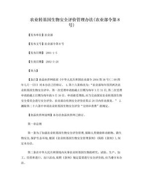 农业转基因生物安全评价管理办法(农业部令第8号).doc