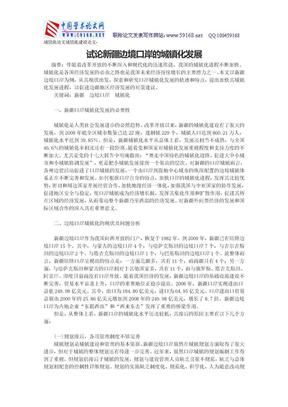 城镇化论文城镇化建设论文-试论新疆边境口岸的城镇化发展.doc