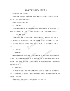 污水厂实习周记:实习周记.doc