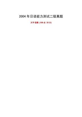 日语二级真题2004.pdf