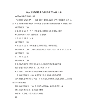 商城商场购物中心隐患排查治理方案.doc
