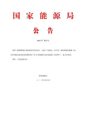 国家能源局公告[第5号 2011年8月6日]-17项能源行业风电标准目录.doc