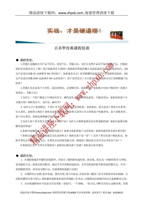 4024-销售冠军徐鹤宁.doc