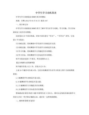 中学生学习动机量表.doc