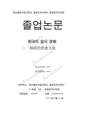 韩语论文《韩国饮食文化》.doc