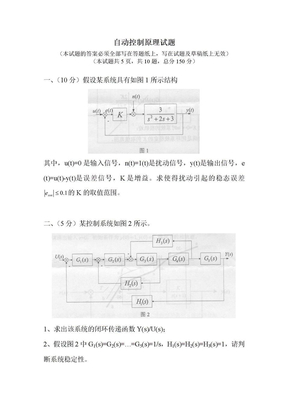 电气-自动控制原理试题.doc