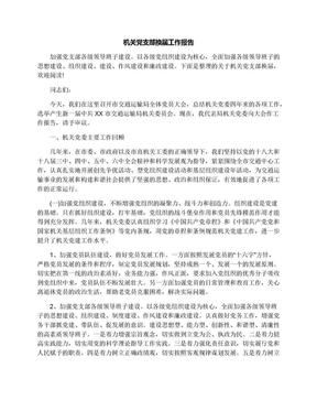 机关党支部换届工作报告.docx