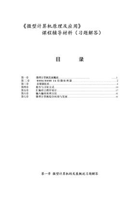 《微型计算机原理及应用》课程辅导材料(习题解答).doc