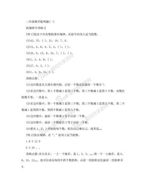 力学小学二年级数学聪明题(一).doc
