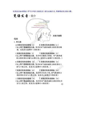 梵语发音简介.doc