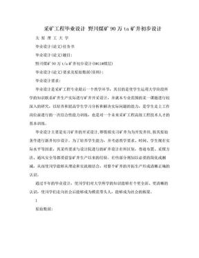 采矿工程毕业设计 野川煤矿90万ta矿井初步设计.doc