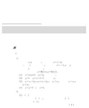 工程数学复变函数 第四版 完整答案.pdf