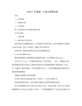 2010广告策划--王老吉品牌分析.doc