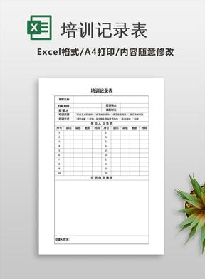 培训记录表.xlsx